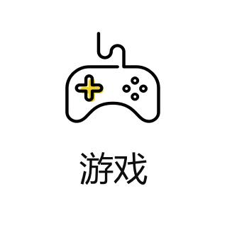 makelog创客主题:游戏