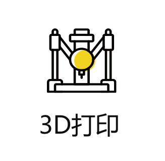 makelog创客主题:3D打印