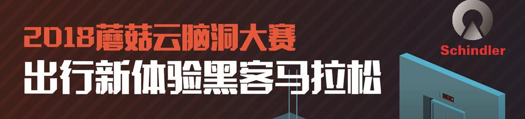 2018蘑菇云脑洞大赛 -出行新体验黑客马拉松