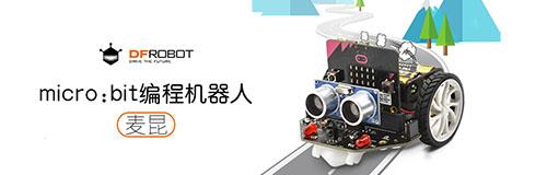 麦昆: micro:bit教育机器人 专为创客教育而生的迷你机器人