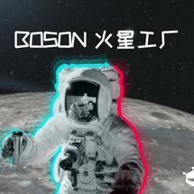 BOSON创客作品推荐:BOSON 火星工厂