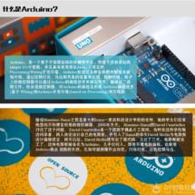 其他主题创客教程推荐:Arduino入门教程 DFR0100Arduino入门套件配套教程