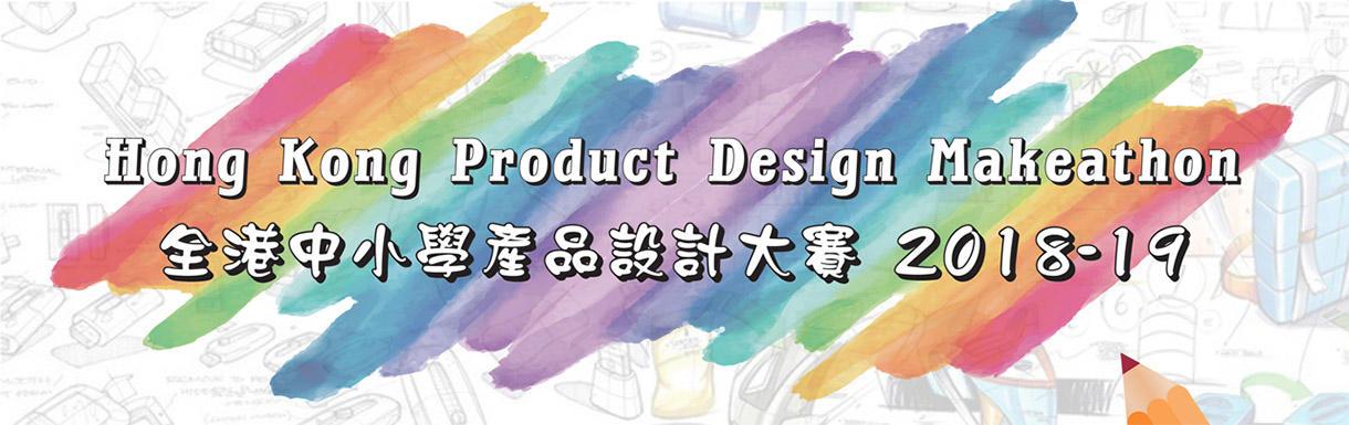 全港中小學產品設計大賽