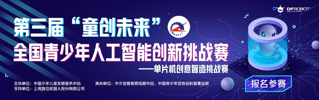 """第三届""""童创未来""""全国青少年人工智能创新挑战赛"""
