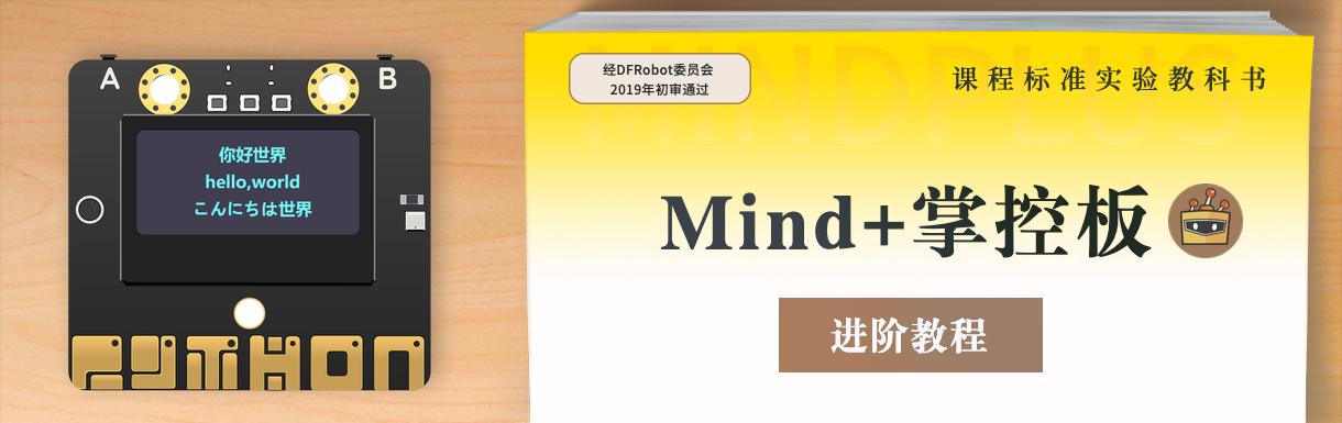 【Gravity】Mind+掌控板进阶教程