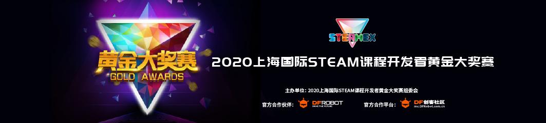 2020上海国际STEAM课程开发者黄金大奖赛