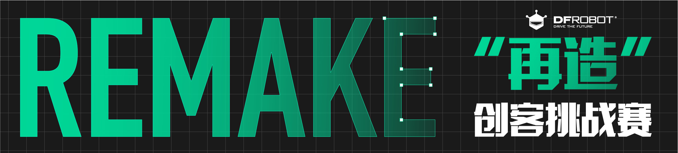 makelog最新创客大赛活动推荐,创客大赛题目:#REMAKE再造#创客挑战赛