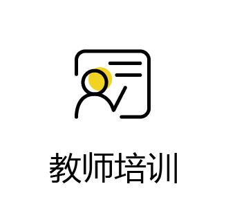 makelog创客主题:教师培训