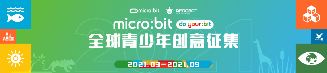 makelog最新创客大赛活动推荐,创客大赛题目:micro:bit全球青少年创意征集2021