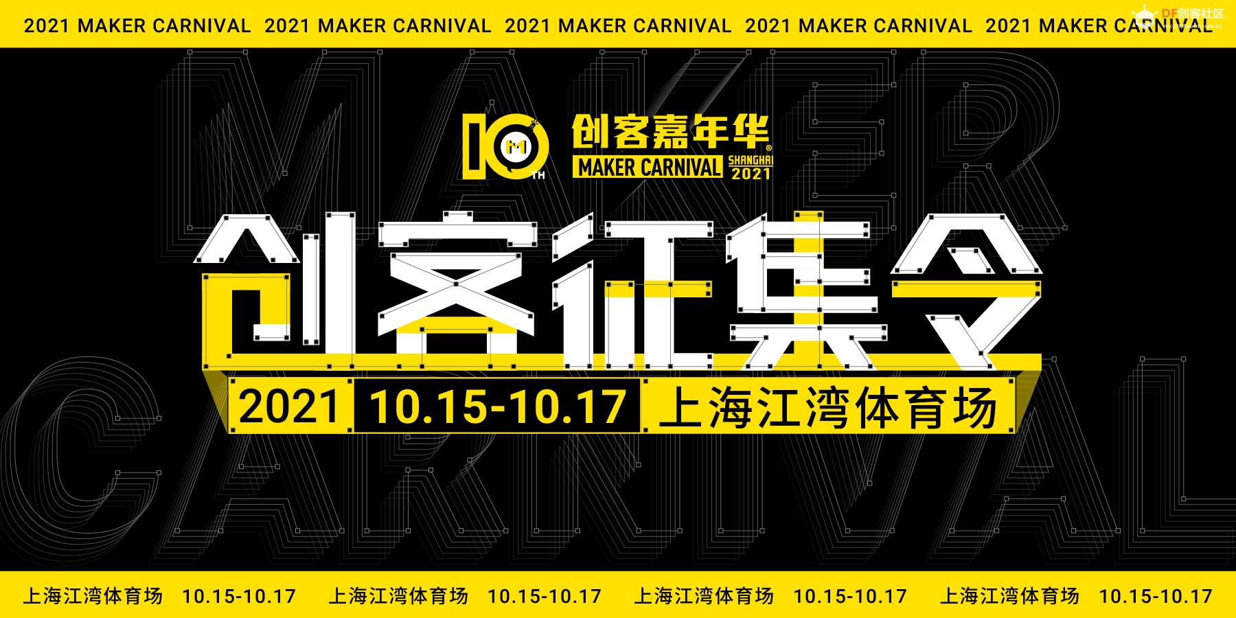 回归!2021年第十届上海创客嘉年华—国内最大的创客聚会