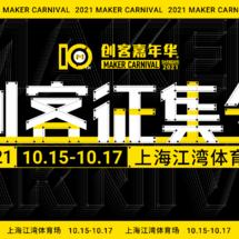 DFRobot创客作品推荐:回归!2021年第十届上海创客嘉年华—国内最大的创客聚会