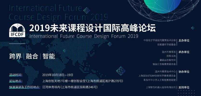 """关于举办""""2019未来课程设计国际高峰论坛""""的通知"""