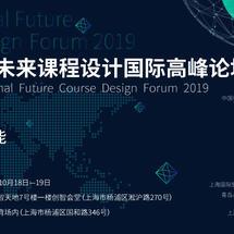 """其他平台创客作品推荐:关于举办""""2019未来课程设计国际高峰论坛""""的通知"""