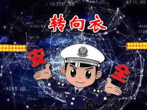 """【冬季创客大作战】冬季智控""""转向衣"""""""