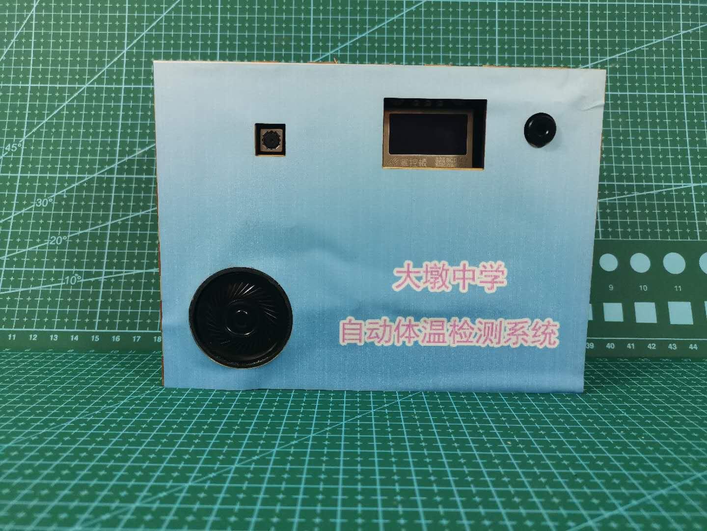 自助体温检测系统