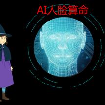 创客主题游戏:AI人脸算命