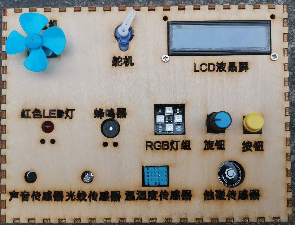 开源硬件教学工具箱