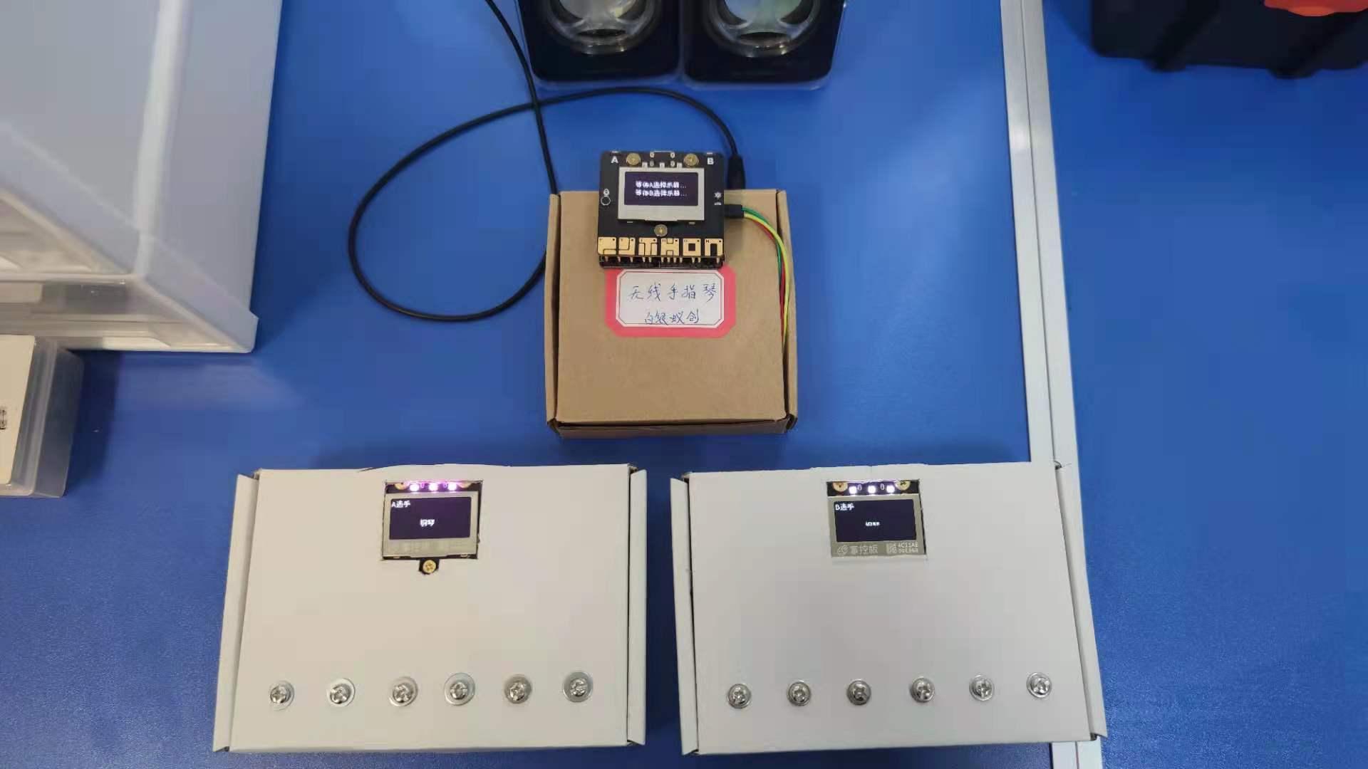 多功能双人无线乐器