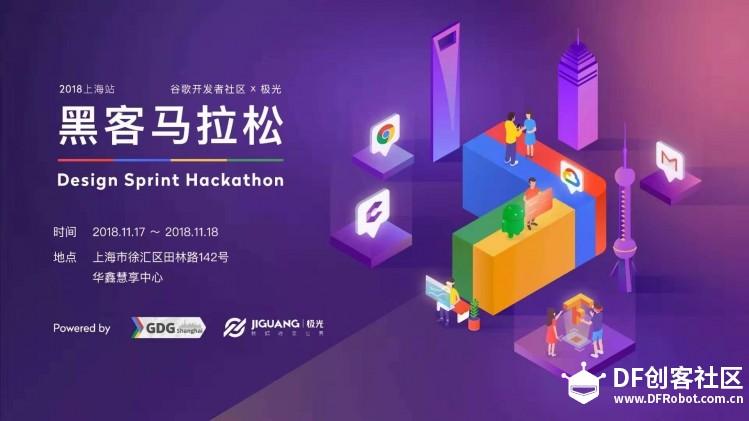 GDG Design Sprint Hackathon 黑客马拉松