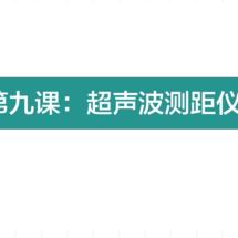 Arduino创客作品推荐:Arduino轻松学Mixly编程第9课 超声波测距仪