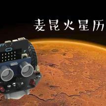 麦昆火星探险记