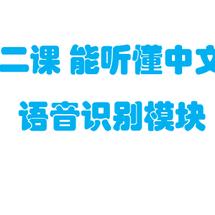 Mind+创客作品推荐:第二课 能听懂中文的语音识别模块