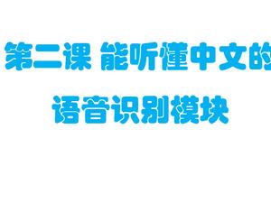 第二课 能听懂中文的语音识别模块