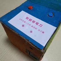 创客大侦探创客大赛:【吴子藤 陈昊阳】智能卷笔刀