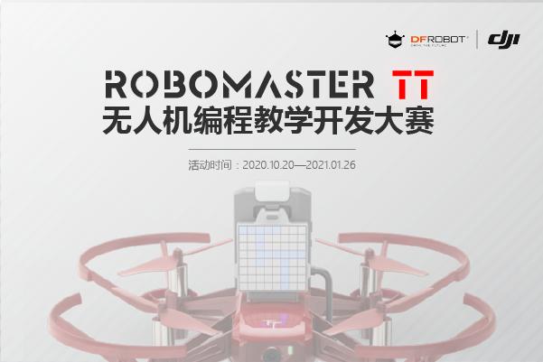 ROBOMASTER TT 无人机编程教学开发大赛