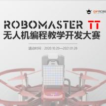 Mind+创客作品推荐:ROBOMASTER TT 无人机编程教学开发大赛