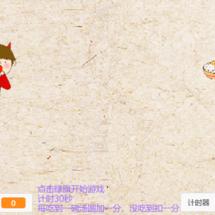 元宵节吃汤圆小游戏