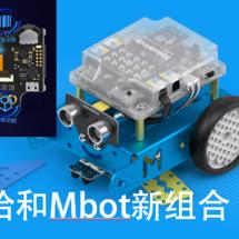 Makeblock创客作品推荐:Mbot和二哈的新组合