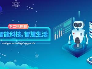 AI:智能科技,智慧生活 参赛作品:(物联网AI智能小屋)