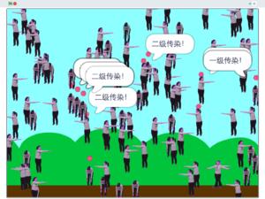 2020--病毒的群体传播计算机模拟