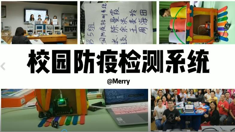 2020年广东省—从化区创客培训—优秀作品—校园安全防疫系统
