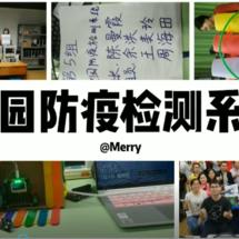 Mind+创客作品推荐:2020年广东省—从化区创客培训—优秀作品—校园安全防疫系统