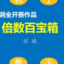 麦昆机器人创客作品推荐:【寓教于乐】倍数百宝箱(程曦)