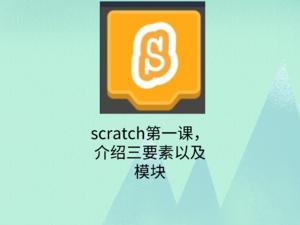 scratch第一课