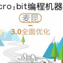 麦昆机器人创客作品推荐:【Mind+】百变麦昆  舞动精彩