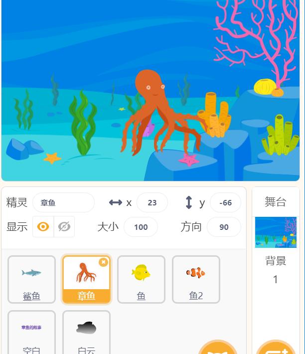冬季挑战赛挑战二:章鱼的故事