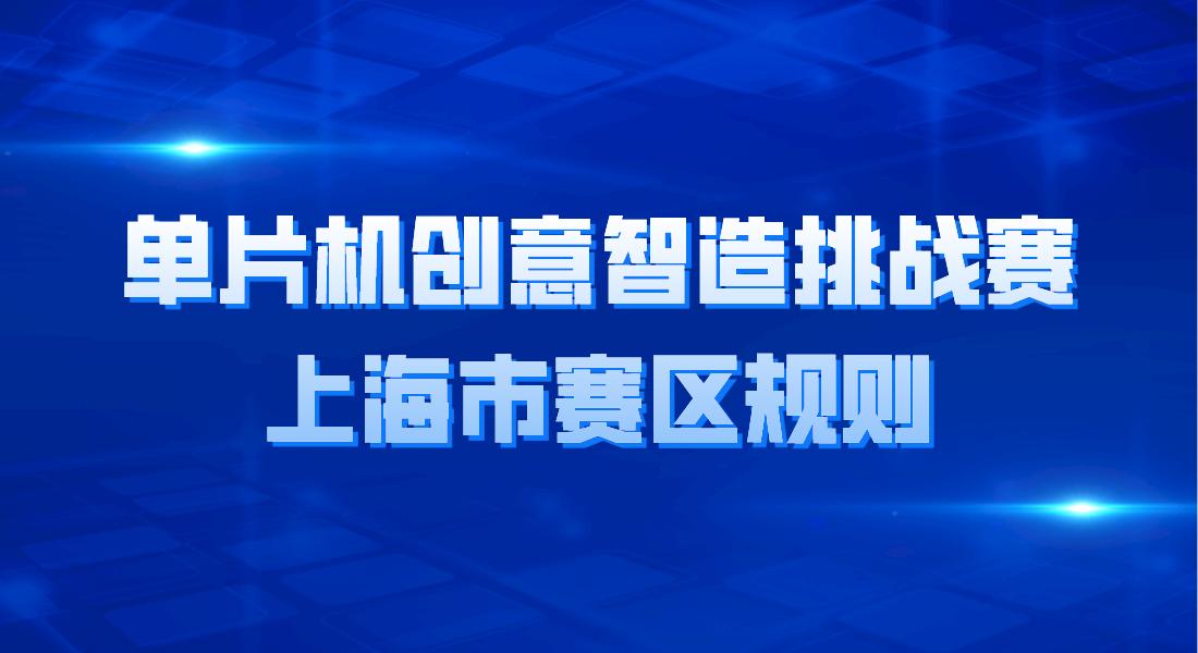 【赛事资讯】单片机创意智造挑战赛上海市赛区规则