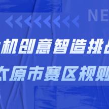 创客主题物联网:【赛事资讯】单片机创意智造挑战赛太原市赛区规则
