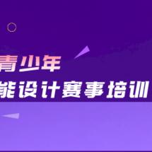 创客主题教师培训:第二届甘肃省青少年创意编程与智能设计赛事培训