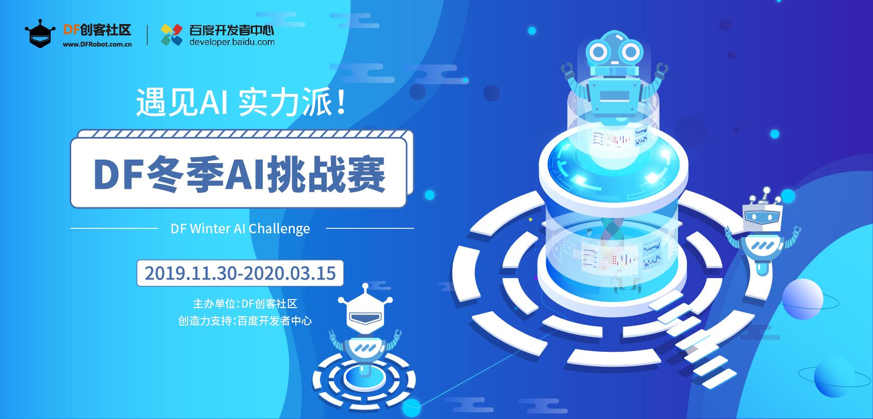 【第二轮】 AI:智能科技,智慧生活