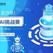 DF冬季AI挑战赛创客大赛:【第二轮】 AI:智能科技,智慧生活