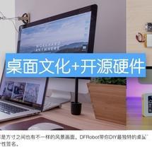 DFRobot创客教程推荐:【应用教程】WIFI气象站