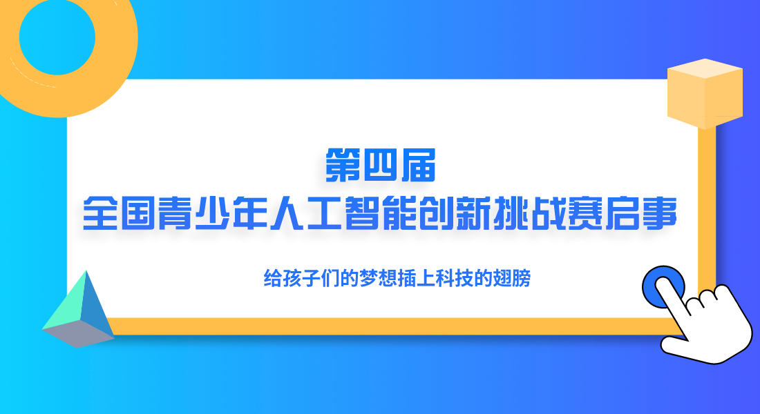 【赛事资讯】第四届全国青少年人工智能创新挑战赛启事