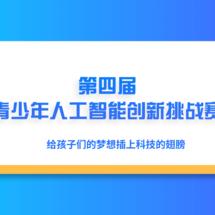 创客主题物联网:【赛事资讯】第四届全国青少年人工智能创新挑战赛启事