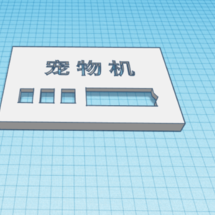 Makelog创客作品推荐:智能宠物(鱼类)投喂机
