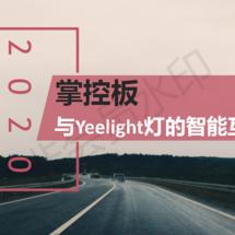 labplus创客作品推荐:掌控板与Yeelight灯的智能互动-准备工作